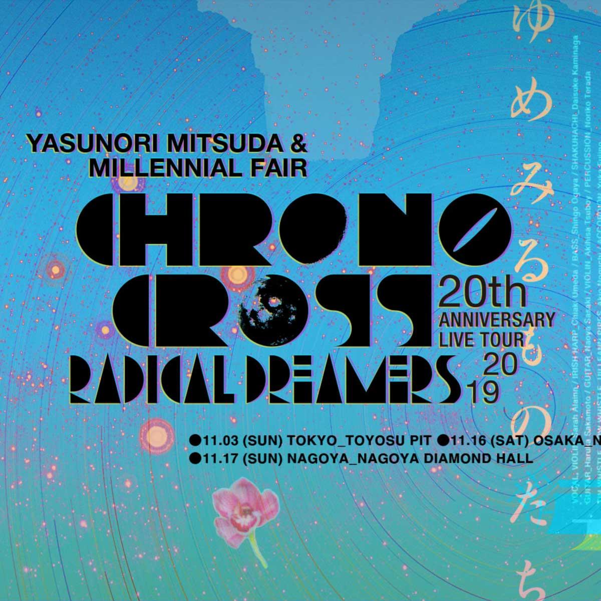 『クロノ・クロス』ライブパンフレットインタビュー