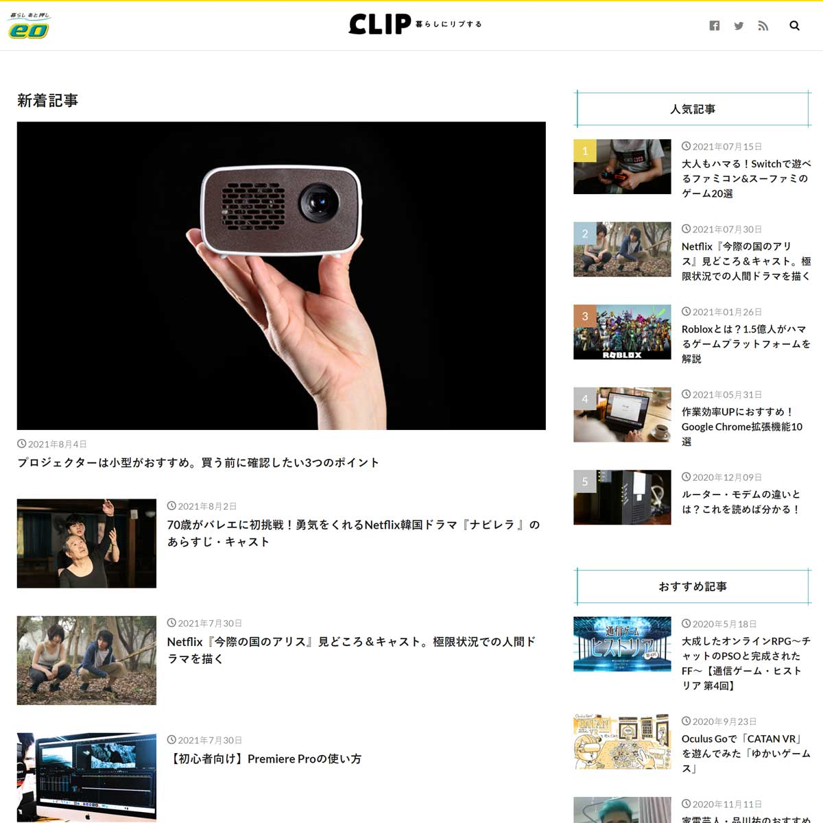 CLIP(株式会社オプテージ)