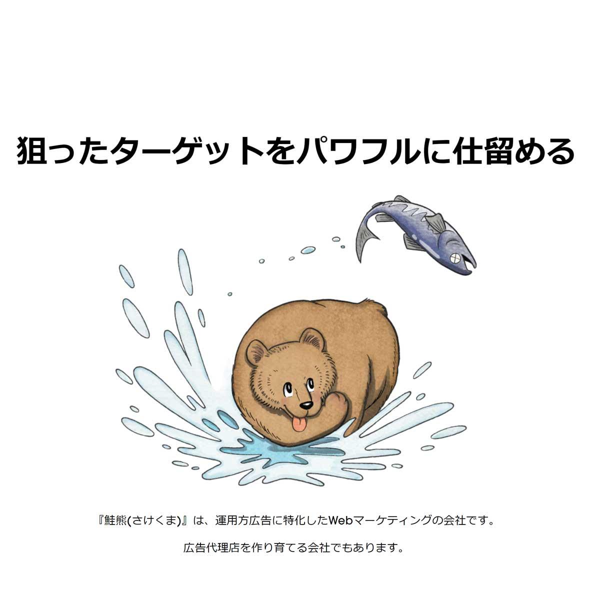 コーポレートサイト・イラスト(株式会社鮭熊)
