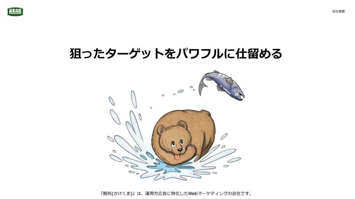 株式会社鮭熊